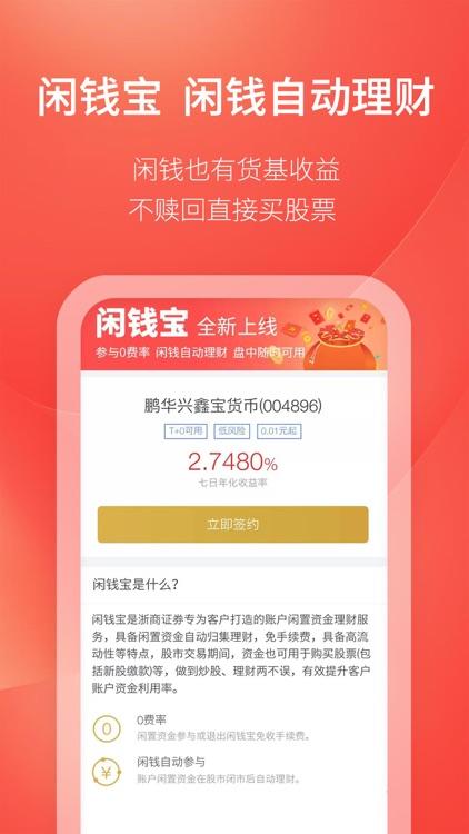 浙商汇金谷-浙商证券官方炒股理财App screenshot-4