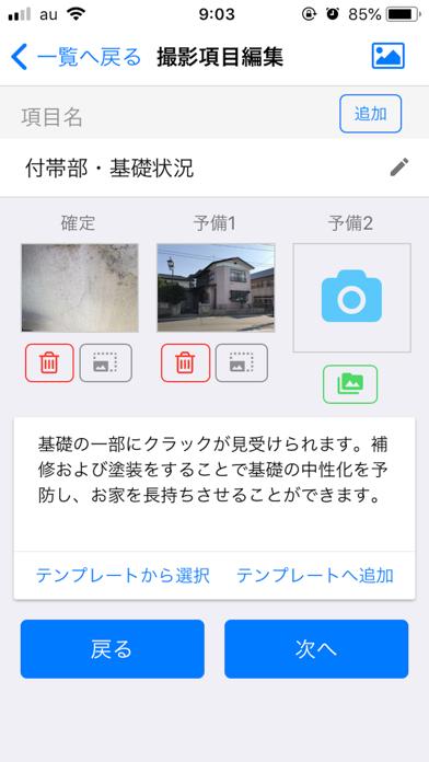 REPORT KINGのスクリーンショット3