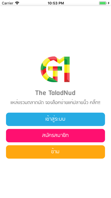 Screenshot for The TaladNud in Ukraine App Store