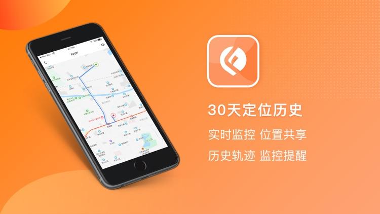大象GPS定位仪-家庭亲人手机必备定位软件