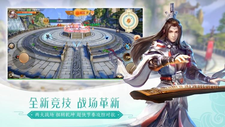 天下-国韵风华 screenshot-7