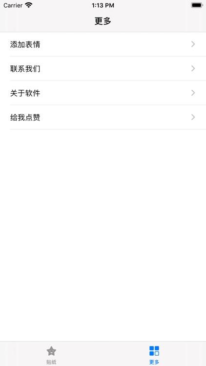 诗和远方-美妙STICKER screenshot-3