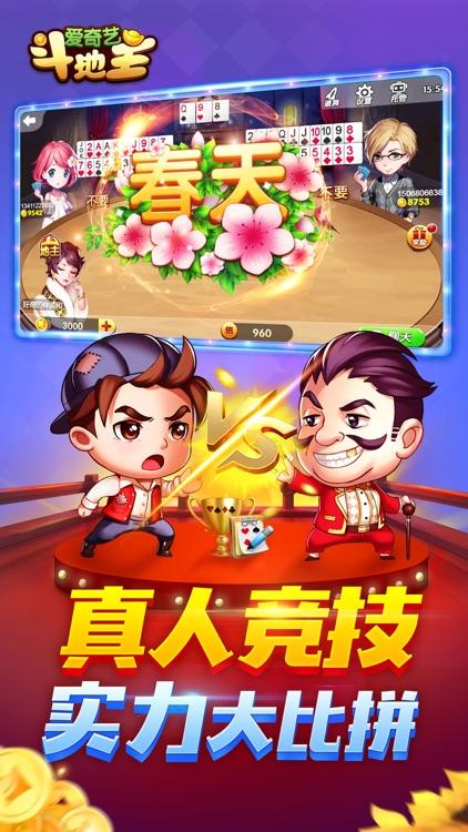 爱奇艺斗地主-欢喜小游戏欢乐体验极速版 screenshot-3