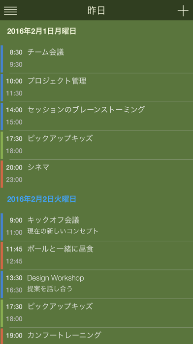 Appoint - 便利なカレンダーのスクリーンショット4