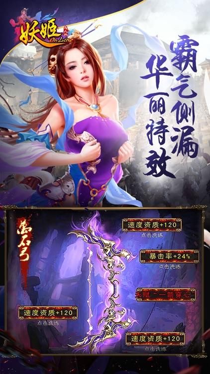 妖姬OL-江山、美人我都要 screenshot-3