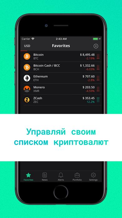 Курс криптовалют. Курс биткойнСкриншоты 1