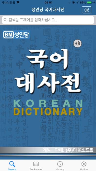 국어대사전 - Korean Dictionaryのおすすめ画像1