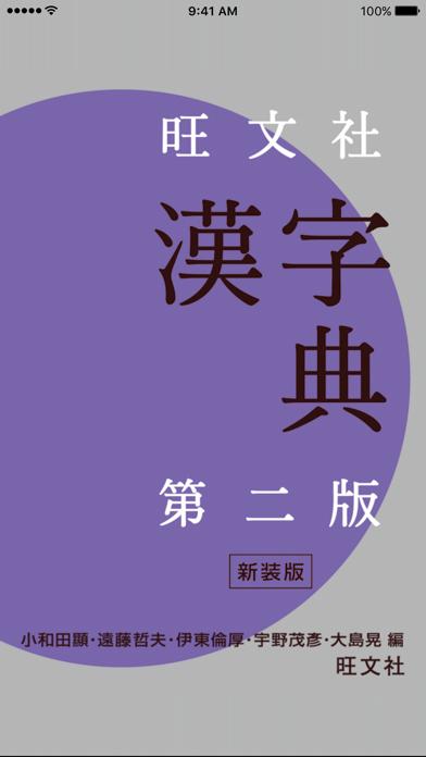 旺文社漢字典[第二版]のおすすめ画像1