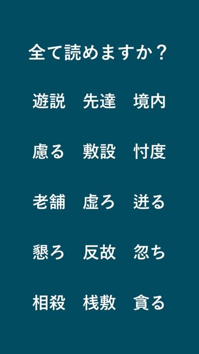毎年試験に出る漢字のおすすめ画像2