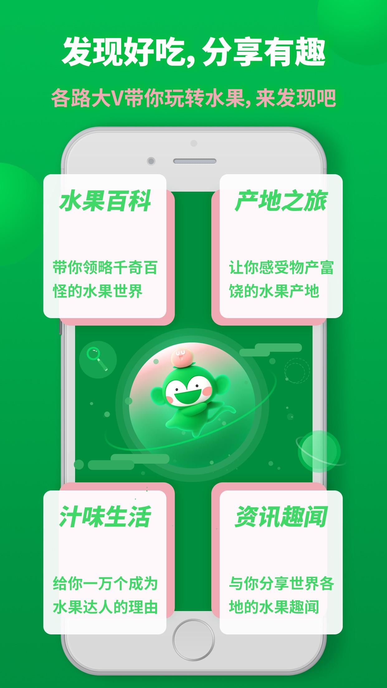 百果园-不好吃三无退货 Screenshot