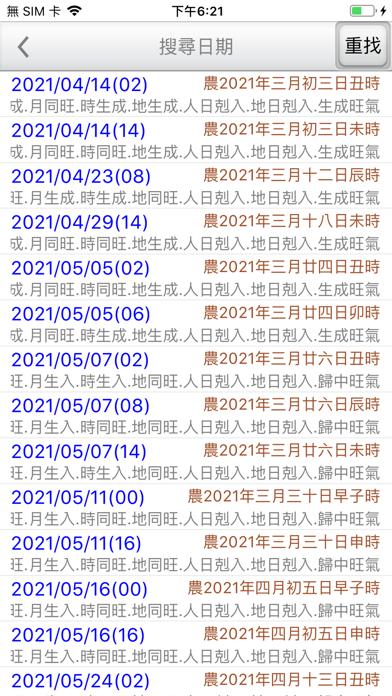 玄空大卦萬年曆 screenshot 6