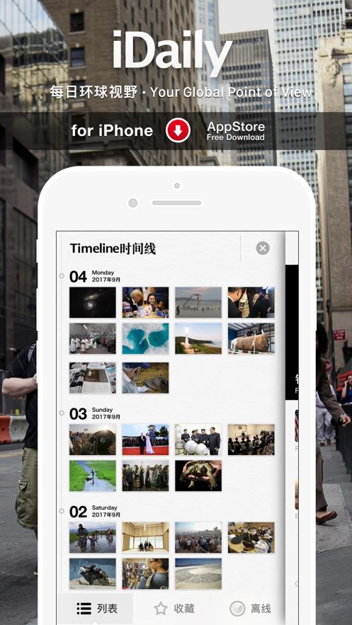 iDaily · 每日环球视野 for iPhone-9
