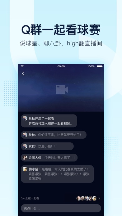 下载 QQ 为 PC