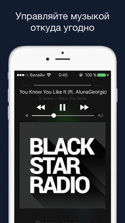 Radio and Music Online (Радио)