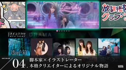 欅坂46・日向坂46 UNI'S ON AIRスクリーンショット
