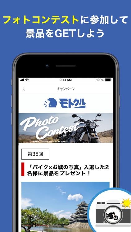 モトクル バイク専用の写真共有SNS screenshot-3
