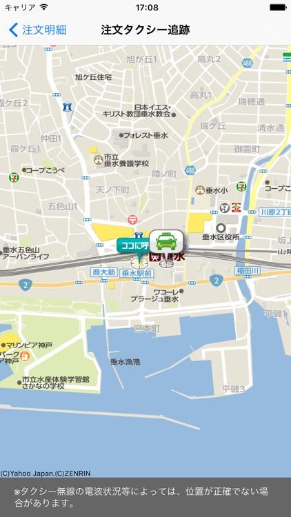 山陽タクシー