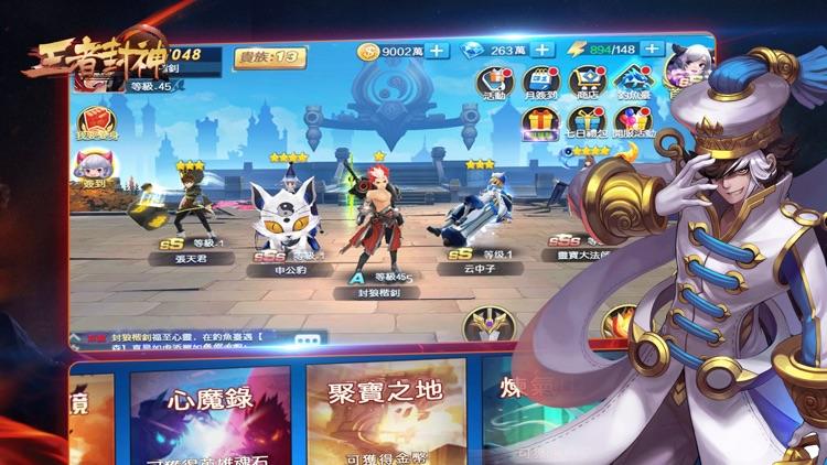 王者封神 screenshot-1