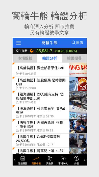 Now財經 - 股票及地產資訊 screenshot four
