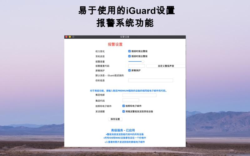 iGuard警报警报 for Mac