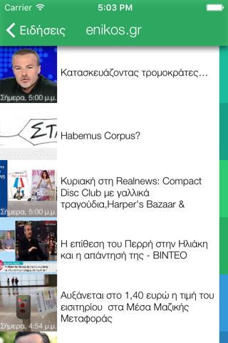 Πρωτοσέλιδα εφημερίδων - náhled