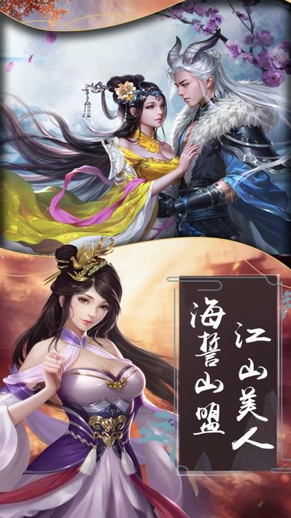 秦缘.再续-大型3D武侠动作手游 screenshot-4