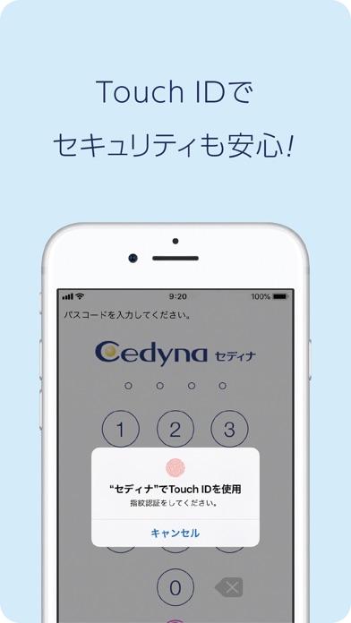 セディナアプリ ScreenShot3