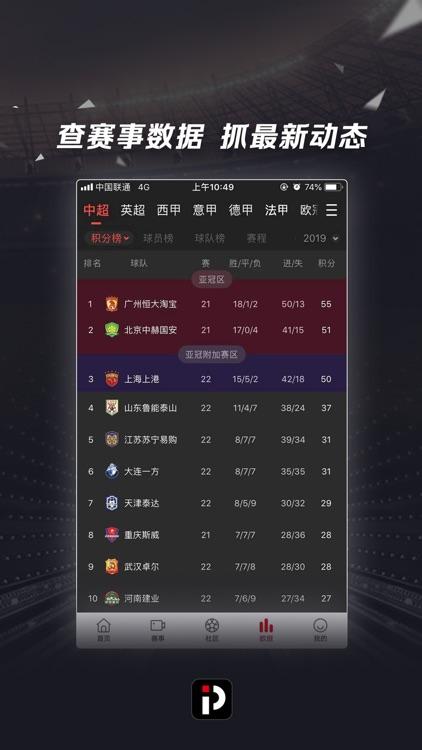 PP体育-看中超英超高清足球视频直播 screenshot-3