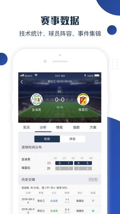 球大师-球迷必备新闻赛事神器 screenshot-3