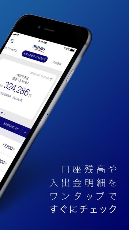 みずほ銀行 みずほダイレクトアプリ