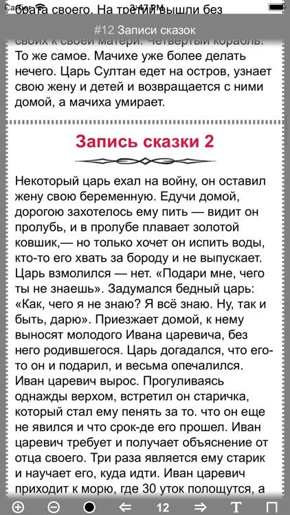 Сказки Пушкина А. С. screenshot-6