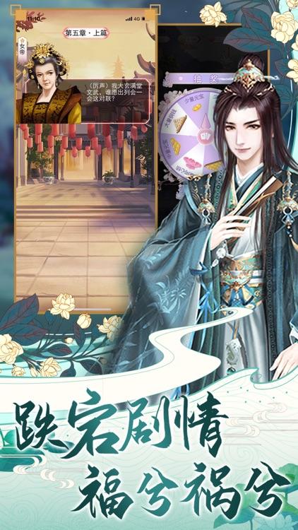 女帝升职记-养成类换装游戏 screenshot-3