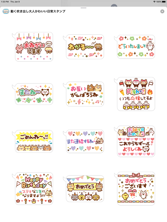 Moving! Adult cute stickers screenshot 5