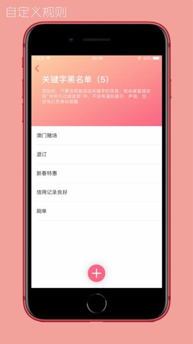 奶盖短信-AI拦截、过滤垃圾短信