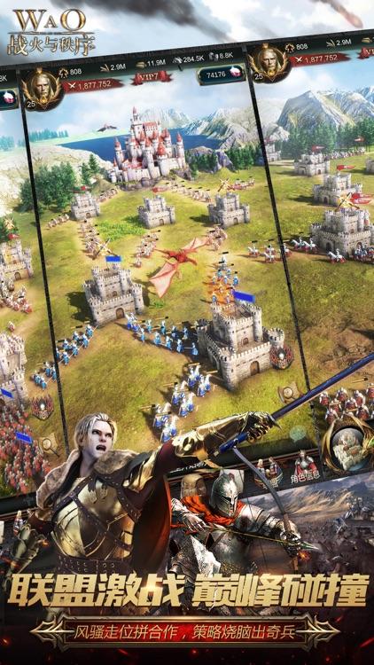 战火与秩序——三周年庆典 screenshot-4