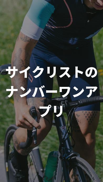 Strava トレーニング:ランニング&サイクリング ScreenShot7