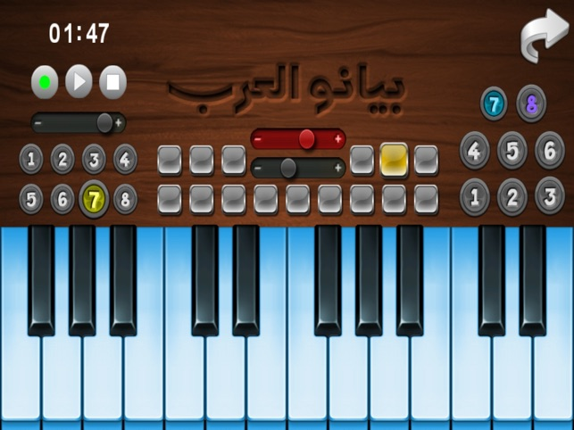 تحميل لعبة البيانو الحقيقي على لوحة المفاتيح