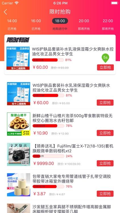 柚子优惠券 - 精品好货省钱购物商城 screenshot-3