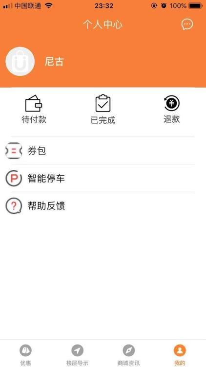 未来集市-商场 screenshot-3