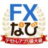 FXなび-デモトレードとFX入門漫画で投資デビュー