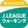 明治安田生命Jリーグウォーキング - ヘルスケア/フィットネスアプリ