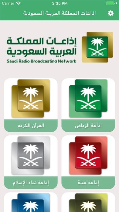 الإذاعات السعوديةلقطة شاشة2