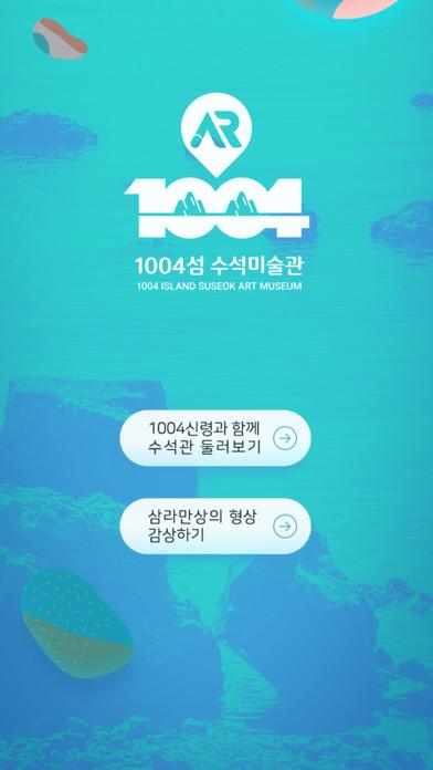 AR로 만나는 신안섬 수석관 screenshot #2