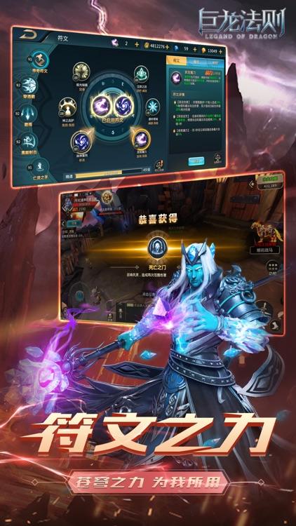巨龙法则 screenshot-3