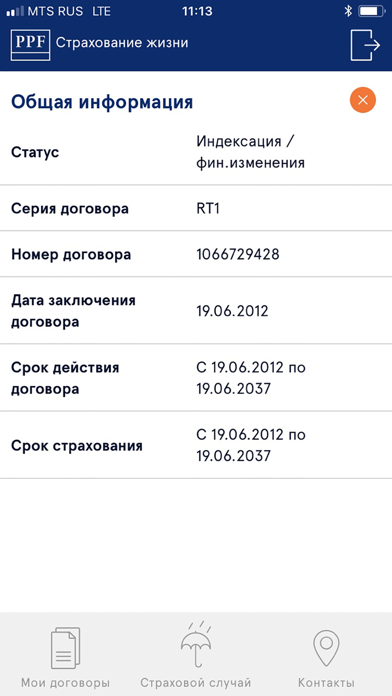 PPF Life ClientСкриншоты 6