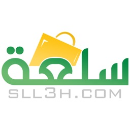 Sll3h - سلعة