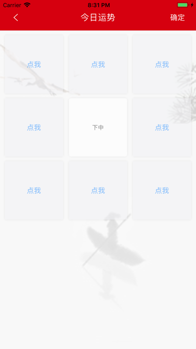 Decide screenshot 5