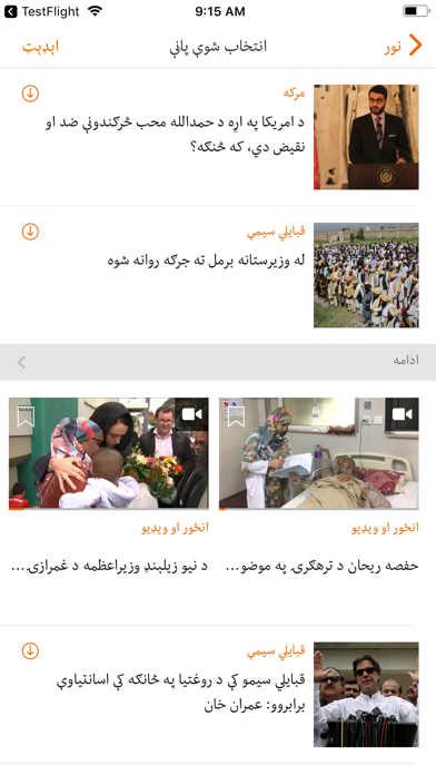 Mashaal Radio on PC: Download free for Windows 7, 8, 10 version