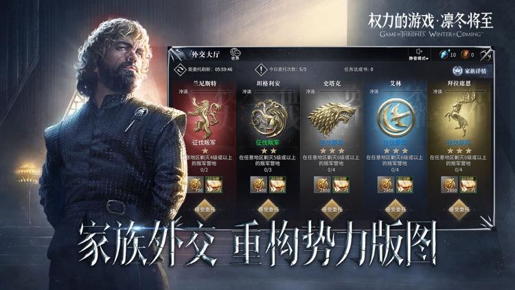 权力的游戏 凛冬将至 screenshot-7
