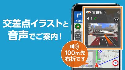 ドライブサポーター by NAVITIME (カーナビ) ScreenShot6